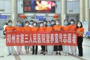 郑州市三院荣获2020年全民养分周郑州养分学会首届抖音常识大赛多项奖项