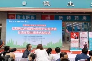 甘肃省药监局和德生堂联合举办,过期药品有偿回收公益活动正式启动