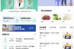 百度健康行业首创专科互联网医院新模式,正式上线糖尿病中心