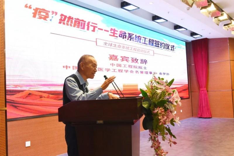 俞梦孙院士:全球生命是一个复杂的系统工程
