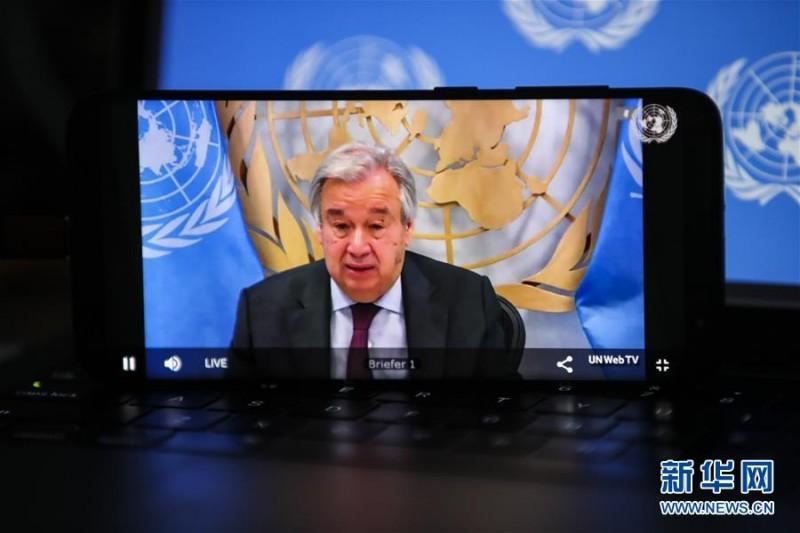 联合国秘书长古特雷斯呼吁创新全球治理 《生命论》呼之欲出